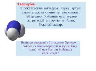 Тапсырма. Әрекеттесушізаттардың біреуі артық алынғандағы химиялық реакциялар