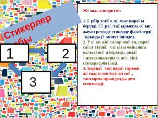 Стикерлер тобы 1 2 3 Жұмыс алгоритмі: 1. Әрбір топқа жұмыс парағы берілді.