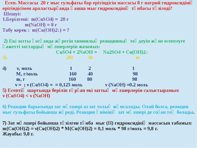 Есеп. Массасы 20 г мыс сульфаты бар ерітіндісін массасы 8 г натрий гидрокси...
