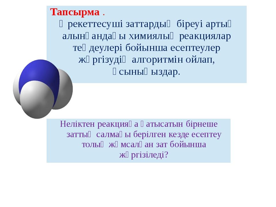 Тапсырма. Әрекеттесушізаттардың біреуі артық алынғандағы химиялық реакциялар...