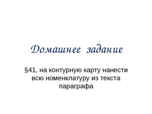 Домашнее задание §41, на контурную карту нанести всю номенклатуру из текста п