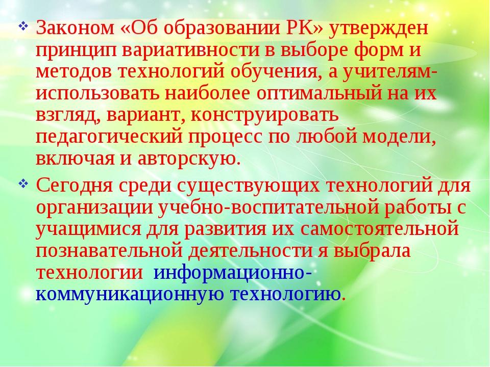 Законом «Об образовании РК» утвержден принцип вариативности в выборе форм и м...