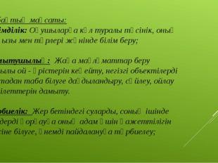Сабақтың мақсаты: Білімділік: Оқушыларға көл туралы түсінік, оның маңызы мен