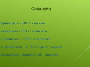 Синквейн 1.бірінші жол – БІР сөз зат есім 2. екінші жол – ЕКІ сөз сын есім 3