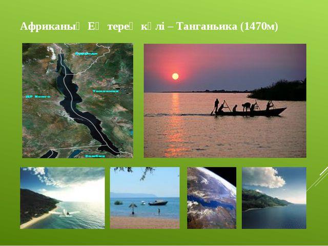 Африканың Ең терең көлі – Танганьика (1470м)