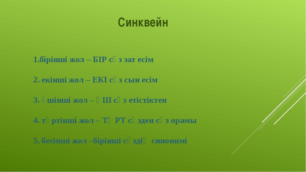 Синквейн 1.бірінші жол – БІР сөз зат есім 2. екінші жол – ЕКІ сөз сын есім 3...