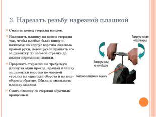 3. Нарезать резьбу нарезной плашкой Смазать конец стержня маслом. Наложить пл