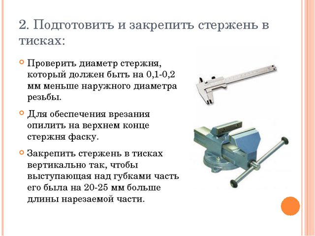 2. Подготовить и закрепить стержень в тисках: Проверить диаметр стержня, кото...