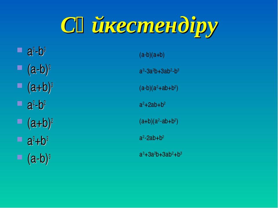 Сәйкестендіру a3-b3 (a-b)2 (a+b)3 a2-b2 (a+b)2 a3+b3 (a-b)3 (a-b)(a+b) a3-3a2...