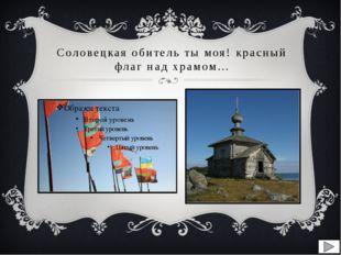 Соловецкая обитель ты моя! красный флаг над храмом…