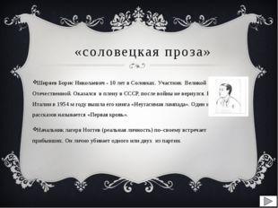 «соловецкая проза» Ширяев Борис Николаевич - 10 лет в Соловках. Участник Вел