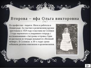 Второва – яфa Ольга викторовна По профессии - педагог. Жила и работала в Лени