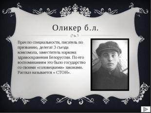 Оликер б.л. Врач по специальности, писатель по призванию, делегат 3 съезда ко