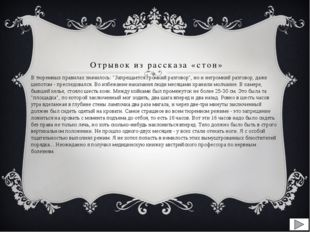 """Отрывок из рассказа «стон» В тюремных правилах значилось: """"Запрещается громки"""