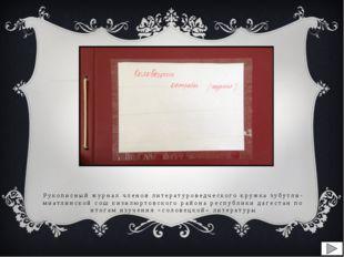 Рукописный журнал членов литературоведческого кружка зубутли-миатлинской сош