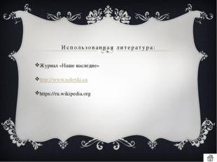 Использованная литература: Журнал «Наше наследие» http://www.solovki.ca https