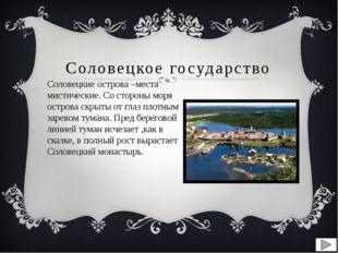 Соловецкое государство Соловецкие острова –места мистические. Со стороны моря