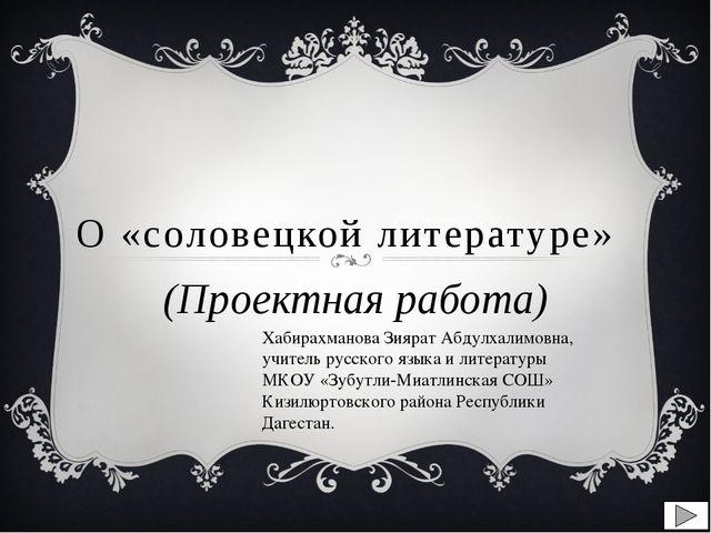 О «соловецкой литературе» (Проектная работа) Хабирахманова Зиярат Абдулхалимо...