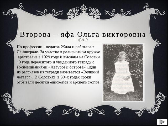 Второва – яфa Ольга викторовна По профессии - педагог. Жила и работала в Лени...