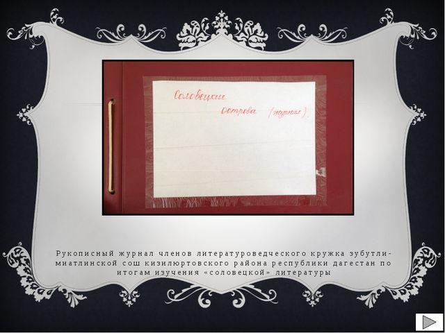 Рукописный журнал членов литературоведческого кружка зубутли-миатлинской сош...