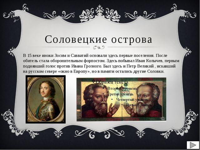 Соловецкие острова В 15 веке иноки Зосим и Савватий основали здесь первые пос...