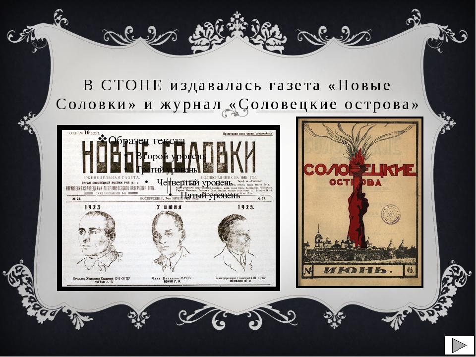 В СТОНЕ издавалась газета «Новые Соловки» и журнал «Соловецкие острова»