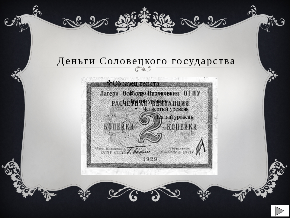 Деньги Соловецкого государства