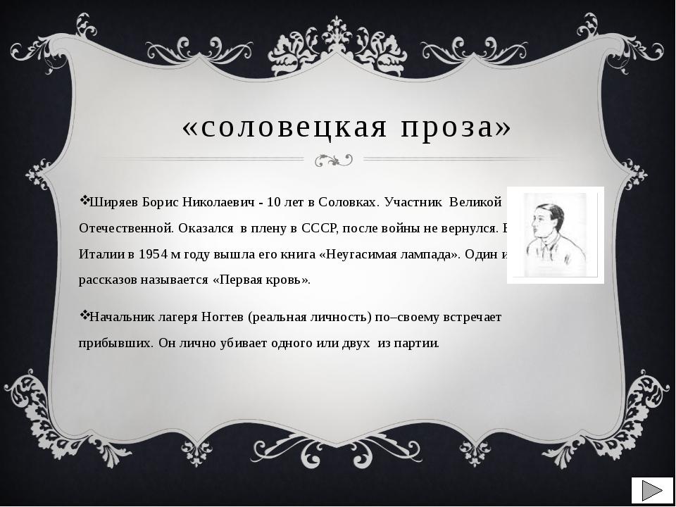 «соловецкая проза» Ширяев Борис Николаевич - 10 лет в Соловках. Участник Вел...