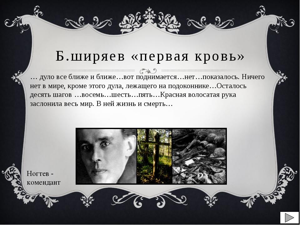 Б.ширяев «первая кровь» … дуло все ближе и ближе…вот поднимается…нет…показало...