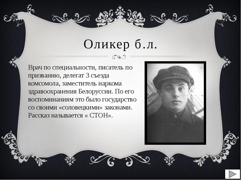Оликер б.л. Врач по специальности, писатель по призванию, делегат 3 съезда ко...