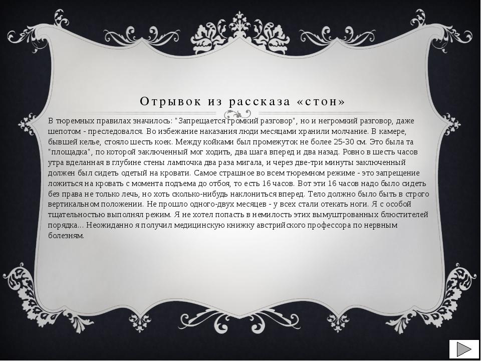 """Отрывок из рассказа «стон» В тюремных правилах значилось: """"Запрещается громки..."""