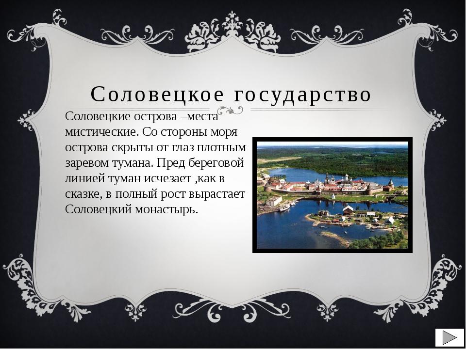 Соловецкое государство Соловецкие острова –места мистические. Со стороны моря...