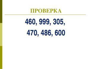 ПРОВЕРКА 460, 999, 305, 470, 486, 600