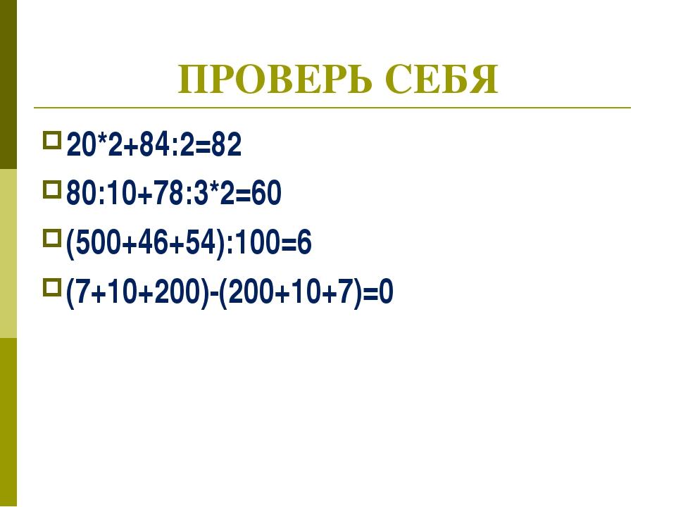 ПРОВЕРЬ СЕБЯ 20*2+84:2=82 80:10+78:3*2=60 (500+46+54):100=6 (7+10+200)-(200+1...
