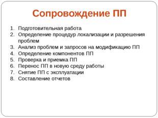 Сопровождение ПП Подготовительная работа Определение процедур локализации и р