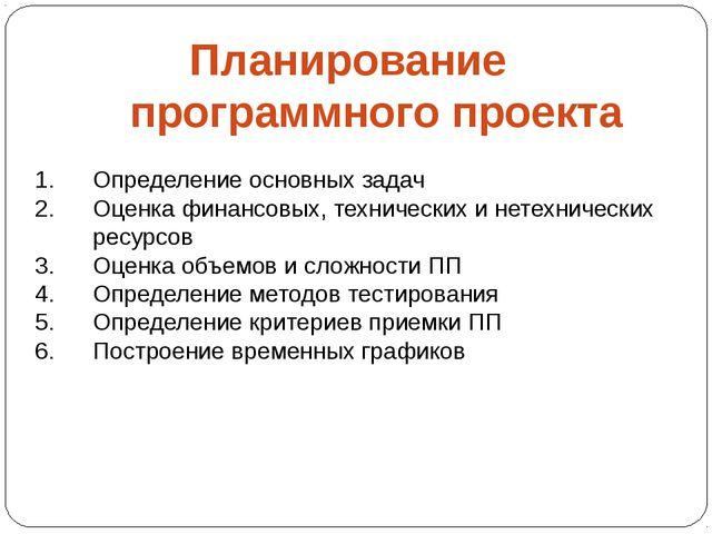 Планирование программного проекта Определение основных задач Оценка финансовы...