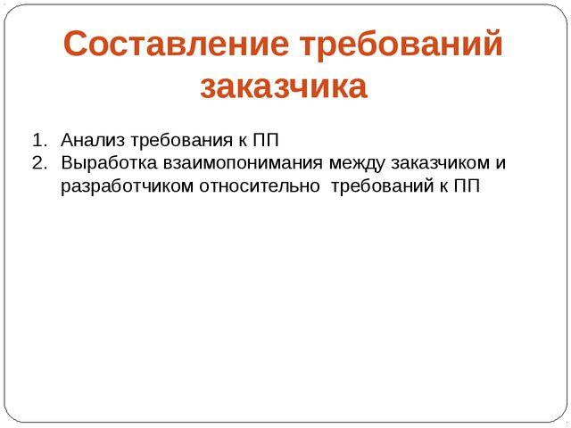 Составление требований заказчика Анализ требования к ПП Выработка взаимопоним...
