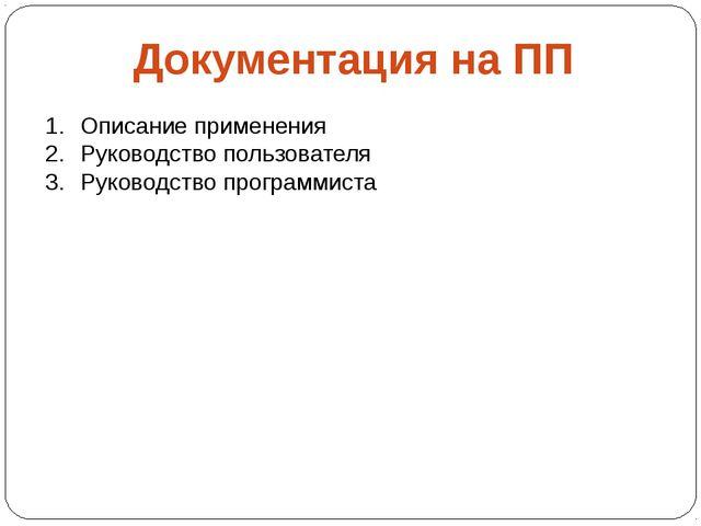 Документация на ПП Описание применения Руководство пользователя Руководство п...