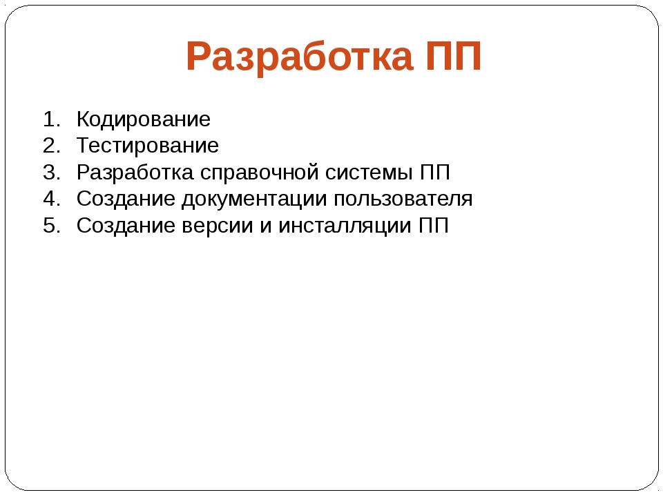 Разработка ПП Кодирование Тестирование Разработка справочной системы ПП Созда...