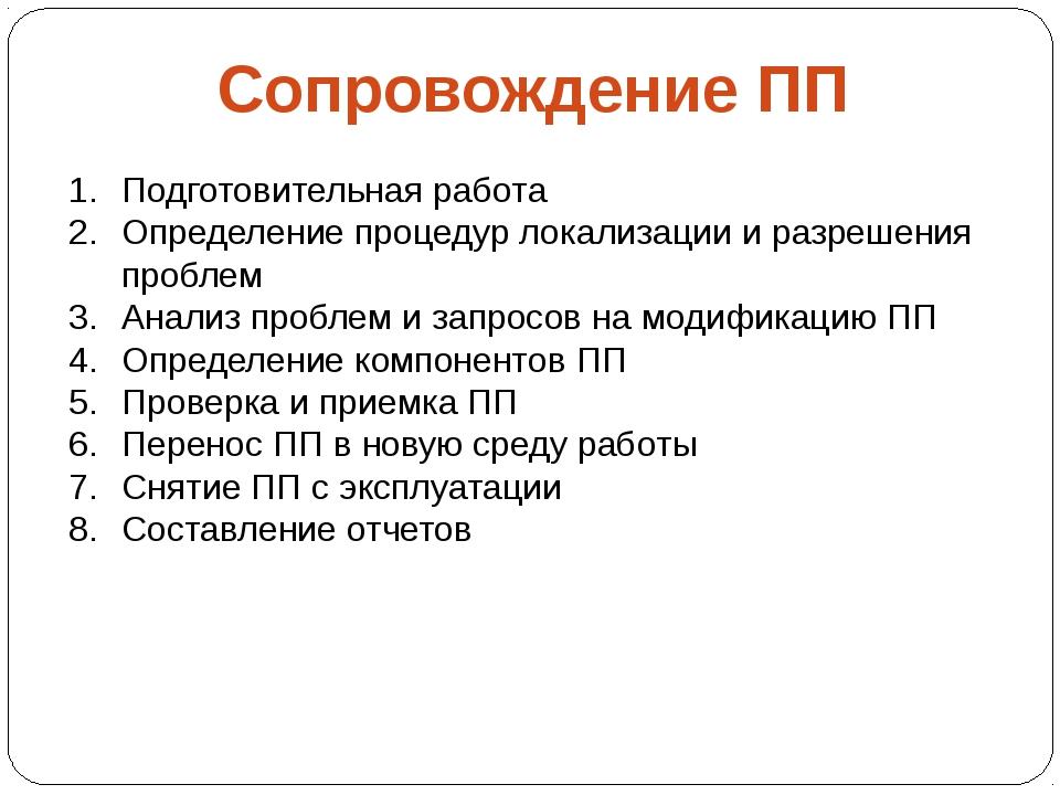 Сопровождение ПП Подготовительная работа Определение процедур локализации и р...