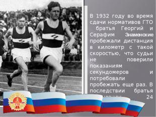В 1932 году во время сдачи нормативов ГТО братья Георгий и Серафим Знаменские