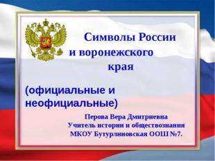 Символы России и воронежского края (официальные и неофициальные) Перова Вера