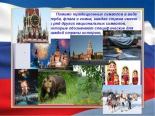 . Помимо традиционных символов в виде герба, флага и гимна, каждая страна им