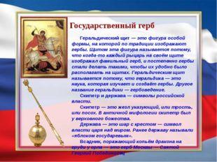 Государственный герб Геральдический щит — это фигура особой формы, на которо