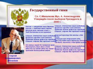 Государственный гимн Сергей Владимирович Михалков Сл. С.Михалкова Муз. А. Ал