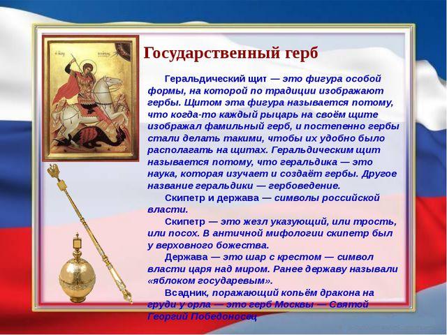 Государственный герб Геральдический щит — это фигура особой формы, на которо...