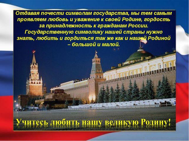 Отдавая почести символам государства, мы тем самым проявляем любовь и уважен...