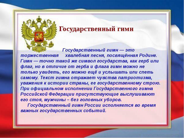 Государственный гимн Государственный гимн — это торжественная хвалебная песн...