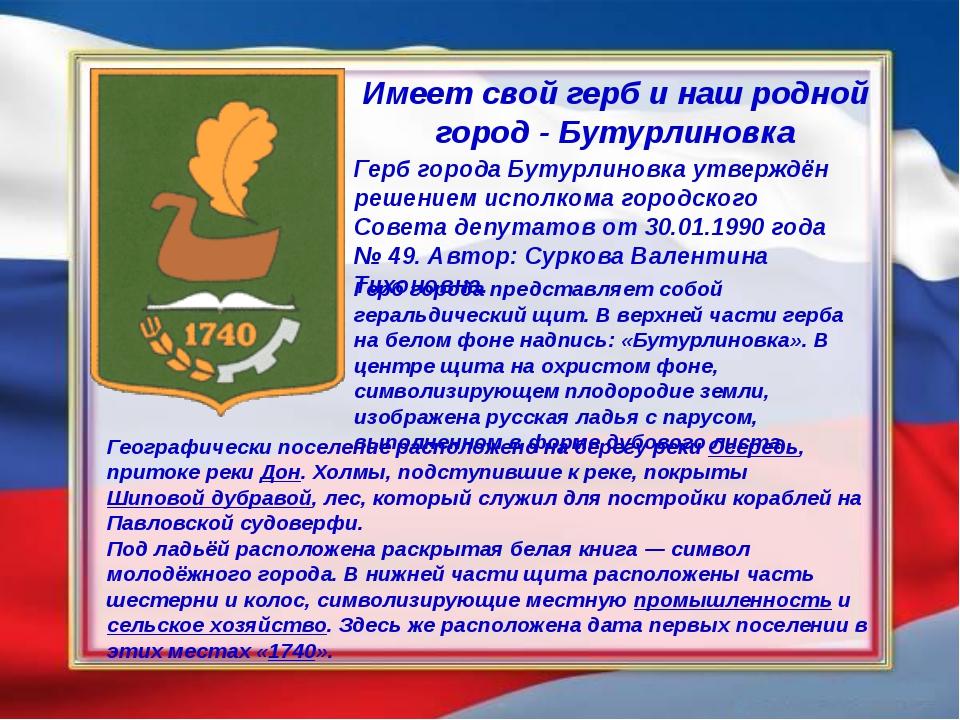 . Герб города Бутурлиновка утверждён решением исполкома городского Совета де...