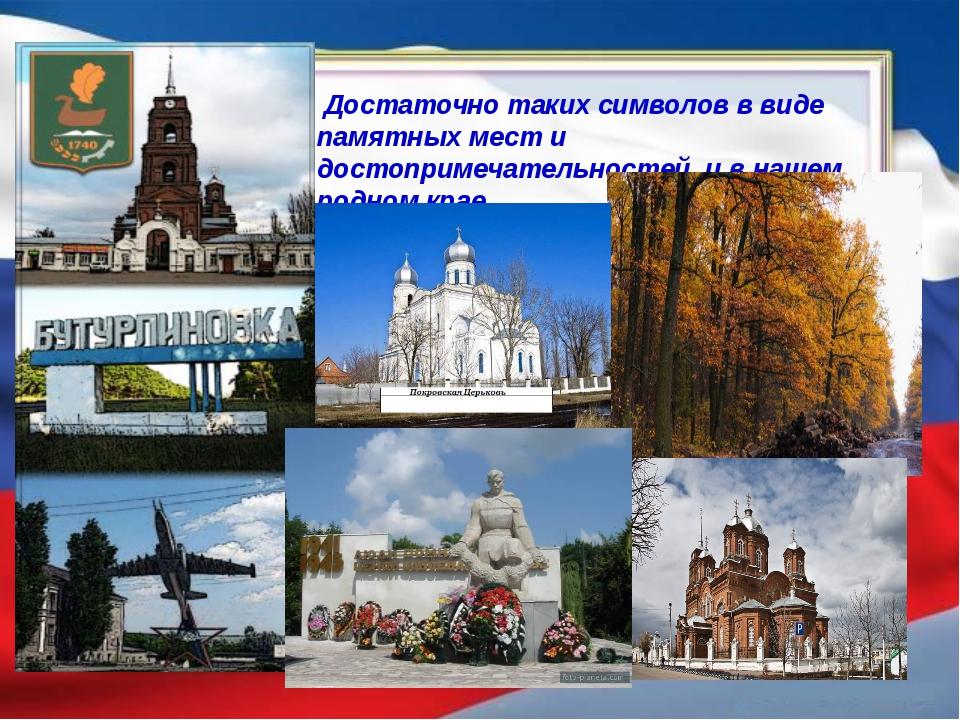 Достаточно таких символов в виде памятных мест и достопримечательностей и в...